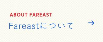 Fareastについて